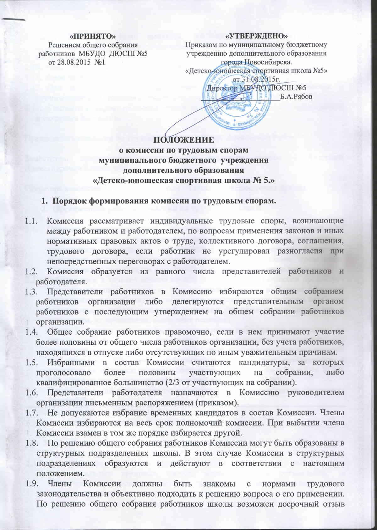 удостоверения выдаваемые комиссиями по трудовым спорам